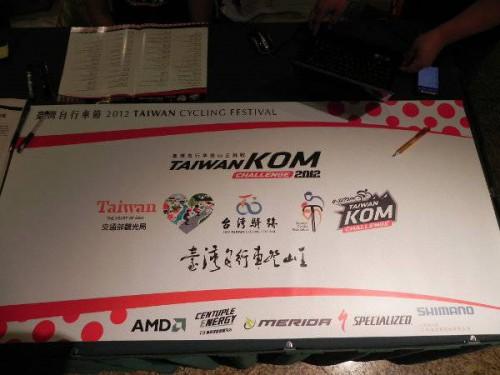 taiwan KOM challenge 2012